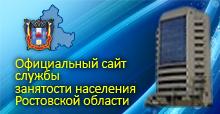 Служба занятости населения Ростовской области
